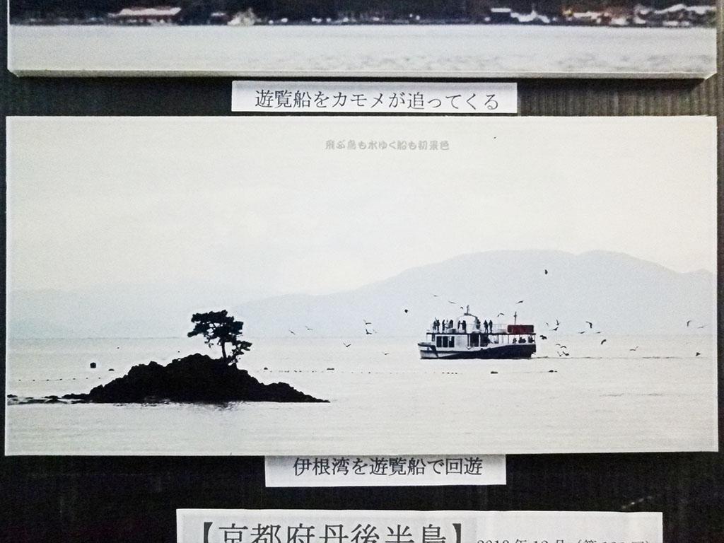 京都府丹後半島3