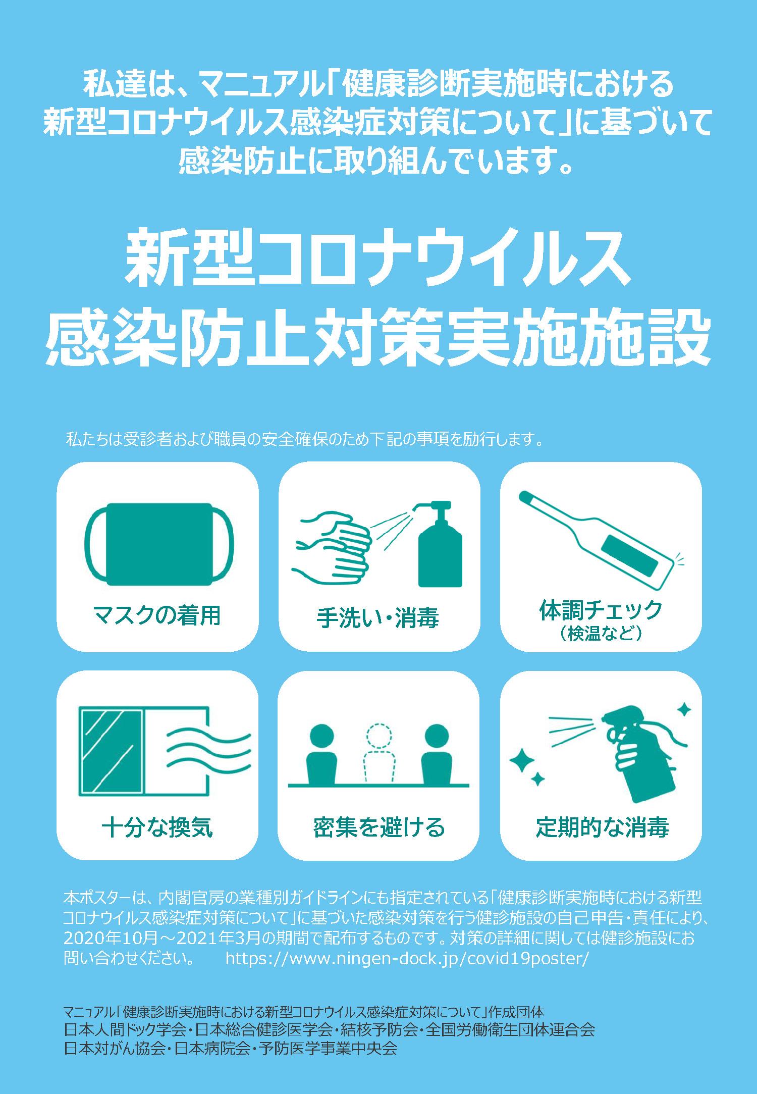 感染防止対策実施施設
