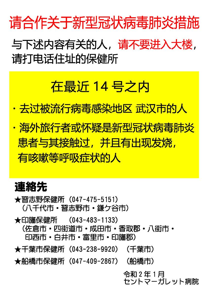 コロナウイルス対策(中国語)