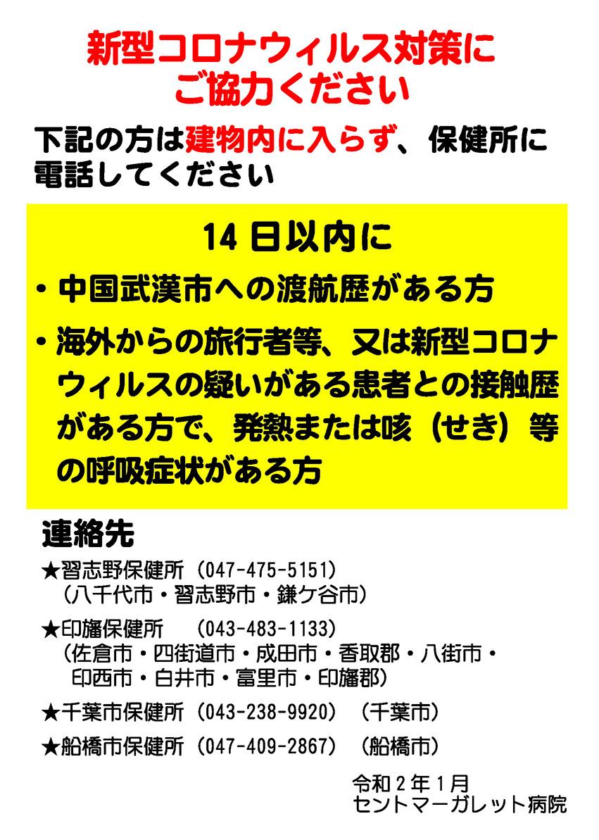 コロナウイルス対策(日本語)